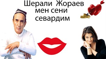 ШЕРАЛИ ЖУРАЕВ МЕН СЕНИ СЕВАРДИМ СКАЧАТЬ БЕСПЛАТНО